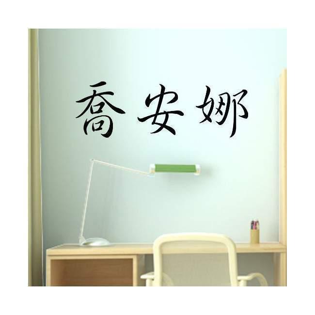 Αυτοκόλλητο τοίχου Ιωάννα ( Joanna) με κινέζικα ιδεογράμματα