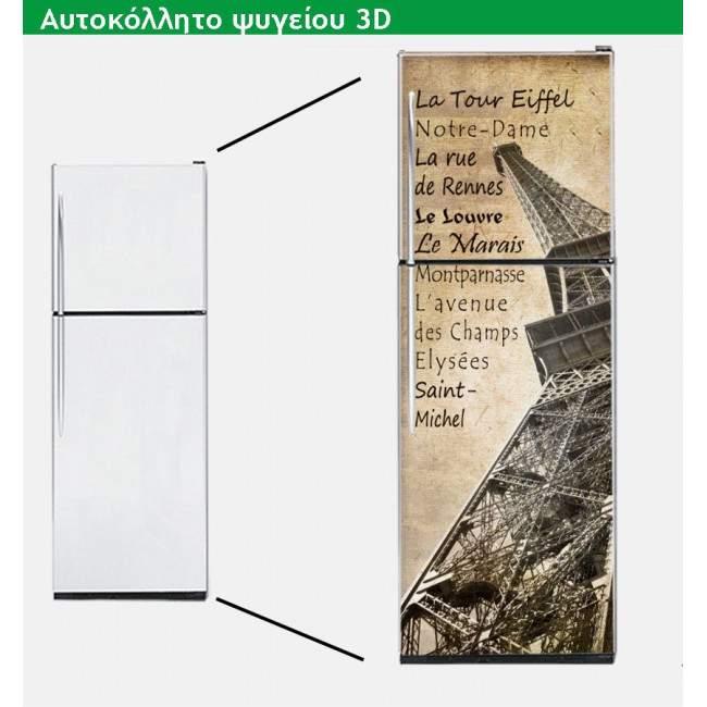 Αυτοκόλλητο ψυγείου Πύργος του Αιφελ Vintage