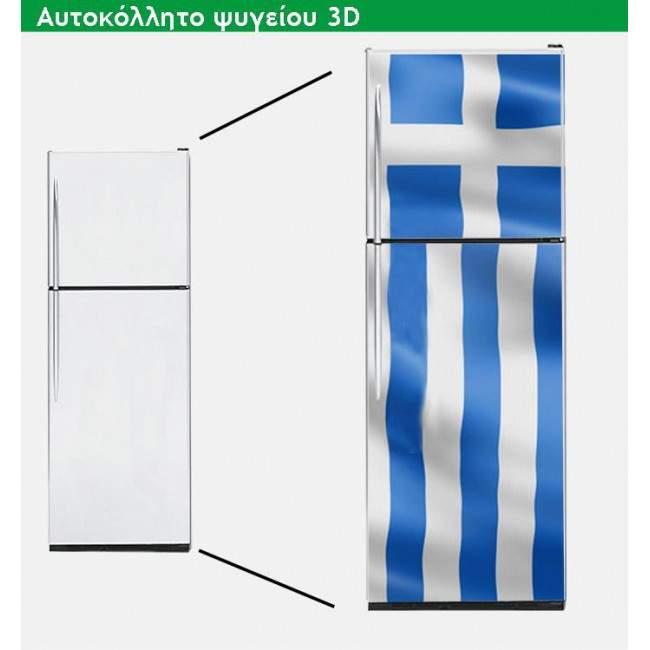 Αυτοκόλλητο ψυγείου Ελληνική σημαία