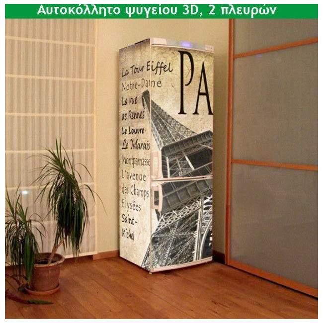 Αυτοκόλλητο ψυγείου Πύργος του Αιφελ Vintage, 3 πλευρών.