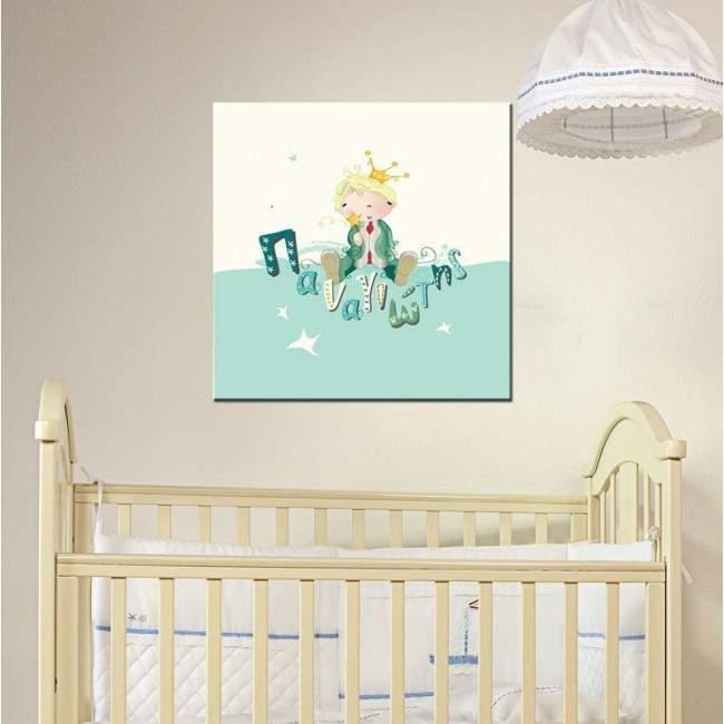 Πίνακας παιδικός σε καμβά Πρίγκιπας, με όνομα