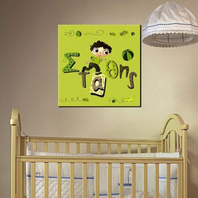 Πίνακας παιδικός σε καμβά Παιχνιδιάρης, με όνομα