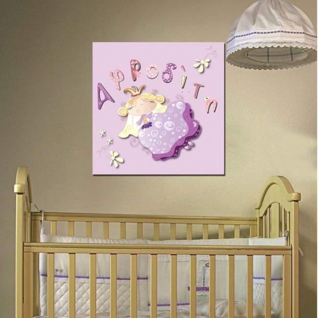 Πίνακας παιδικός σε καμβά Βασίλισσα, με όνομα