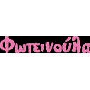 Ροζ μοτίβα με το όνομα που θέλετε,αυτοκόλητο τοίχου