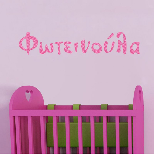 Wall stickers Name, pink patterns