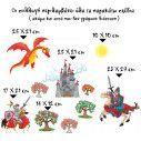 Αυτοκόλλητα τοίχου παιδικά, Ιππότες, κάστρο και δράκος, διαστάσεις