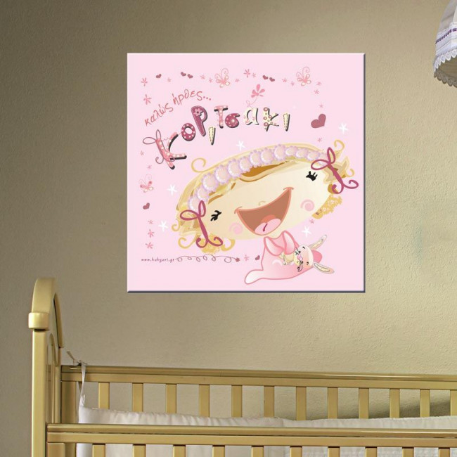 Πίνακας παιδικός σε καμβά Καλώς ήλθες κοριτσάκι!, με όνομα
