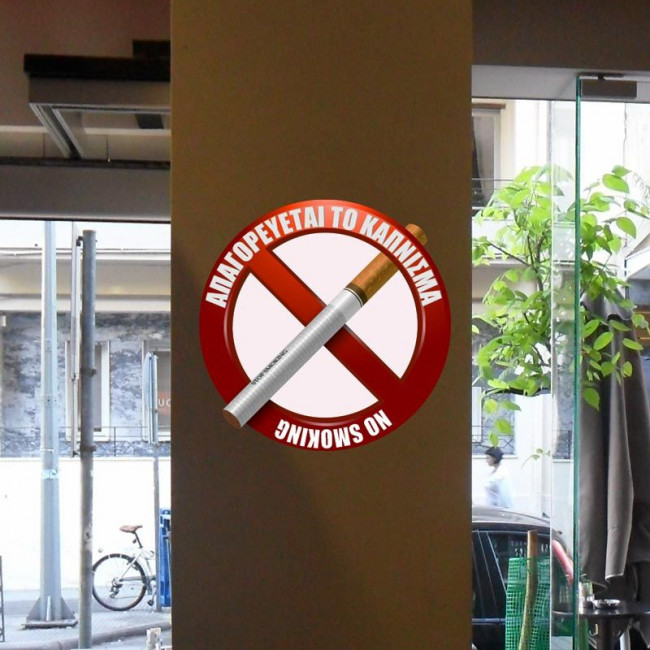 Αυτοκόλλητο τοίχου πόρτας. Πινακίδα, Απαγορεύεται το κάπνισμα σχ.2