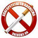 Απαγορεύεται το κάπνισμα , 3d αυτοκόλλητη πινακίδα, κοντινό