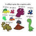 Μικροί δεινόσαυροι, μικρή συλλογή αυτοκόλλητα τοίχου