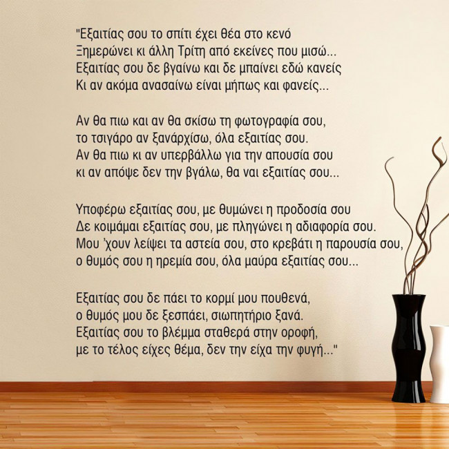 Αυτοκόλλητο τοίχου φράσεις. Στίχοι τραγουδιών