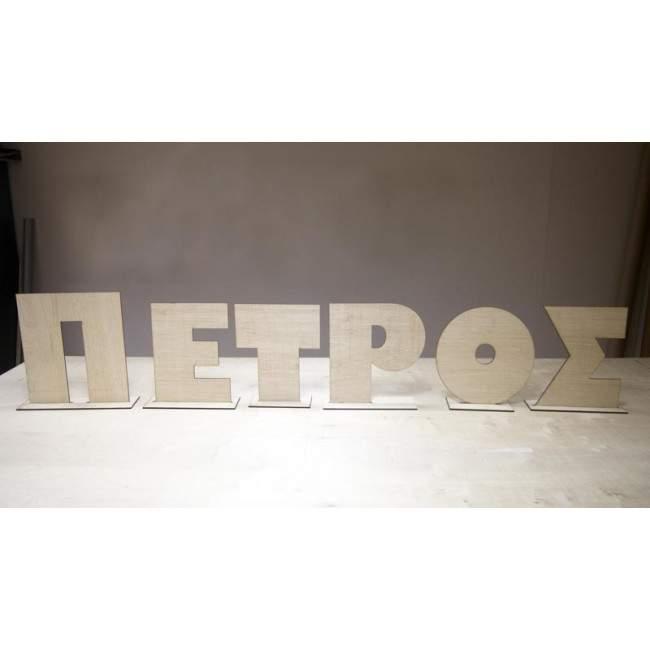 Ξύλινα γράμματα με βάσεις