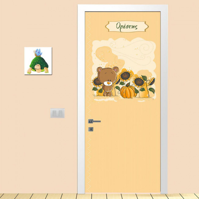 Αυτοκόλλητο πόρτας Χαριτωμένο αρκουδάκι, παιδικό