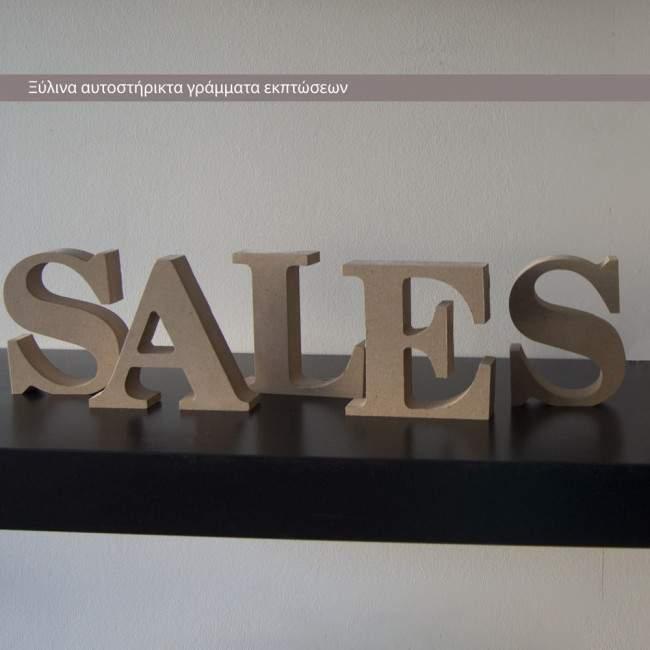 Ξύλινα γράμματα - πινακίδα εκπτώσεων αυτοστηριζόμενα (Freestanding)