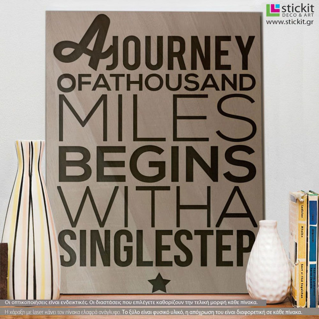 Ξύλινη πινακίδα A journey of a thousand miles