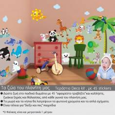Αυτοκόλλητα τοίχου παιδικά Ζωάκια της ξηράς και της θάλασσας