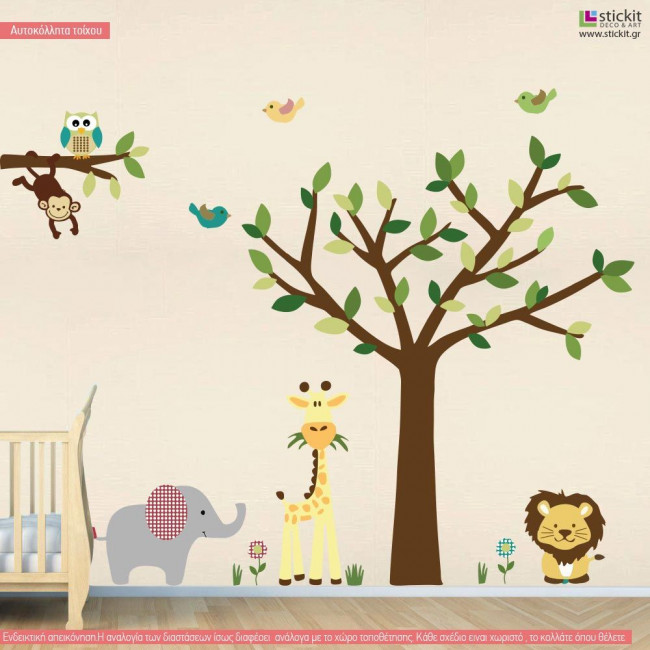 Αυτοκόλλητα τοίχου παιδικά ζωάκια ζούγκλας και δέντρο, Cute Africa