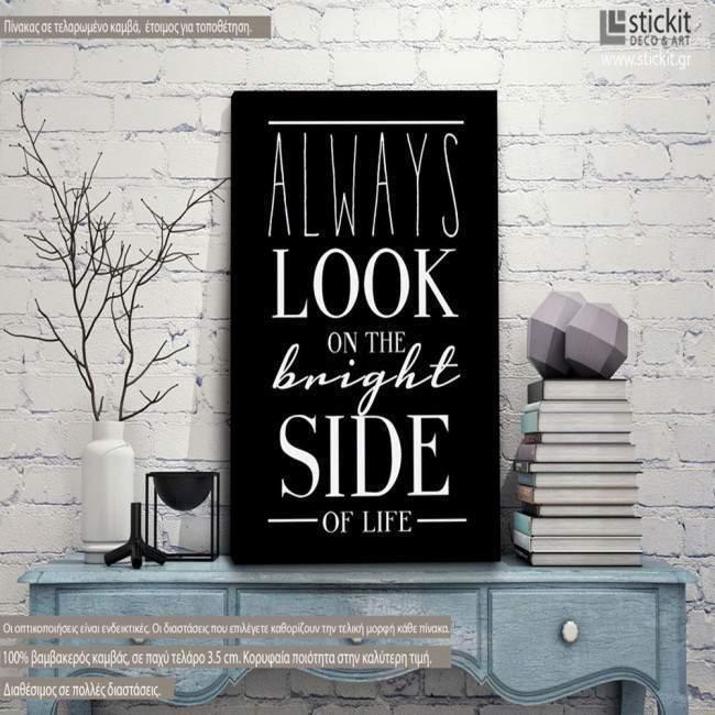 Πίνακας σε καμβά, Always look on the bright side of life