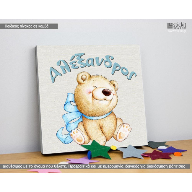 Πίνακας παιδικός σε καμβά Χαμογελαστό αρκουδάκι με όνομα