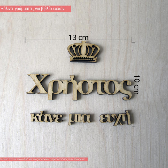Wooden letters crown with name