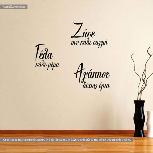Αυτοκόλλητο τοίχου φράσεις. Ζήσε την κάθε στιγμή