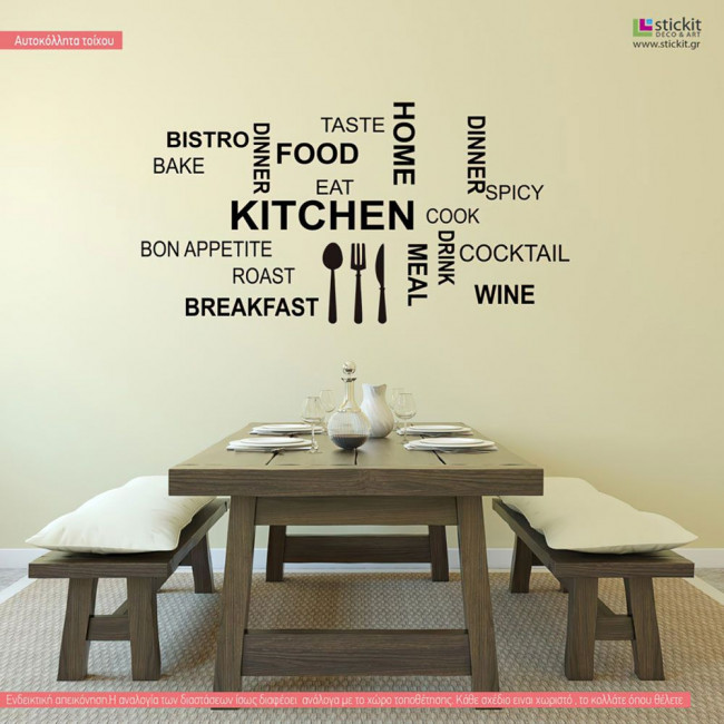 Αυτοκόλλητο τοίχου φράσεις. Kitchen quotes