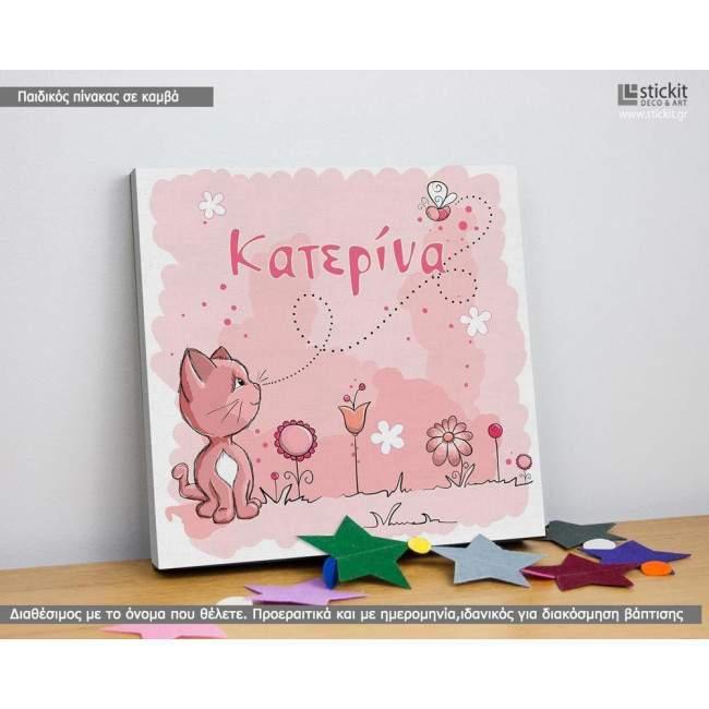 Πίνακας παιδικός σε καμβά Ροζ γατάκι και πεταλούδα, με όνομα