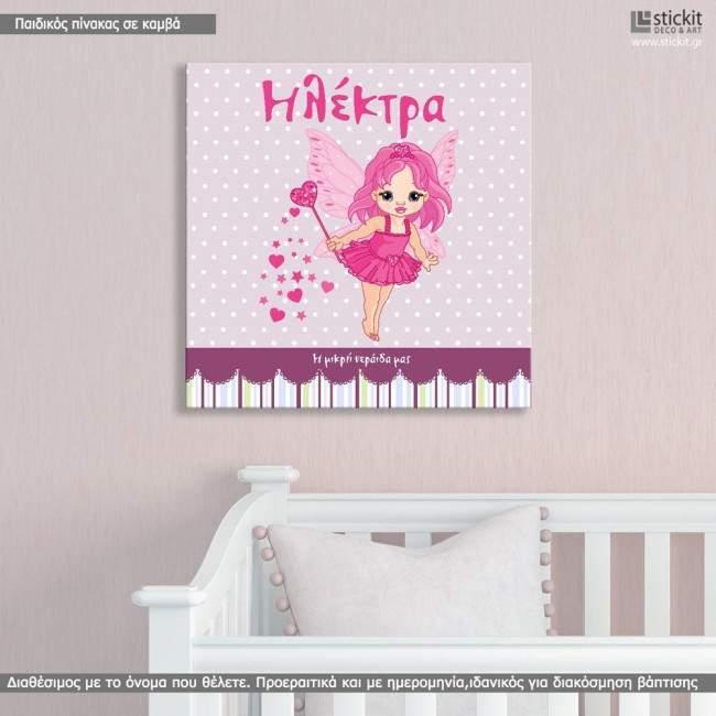 Πίνακας παιδικός σε καμβά Η νεράιδα μας, με όνομα
