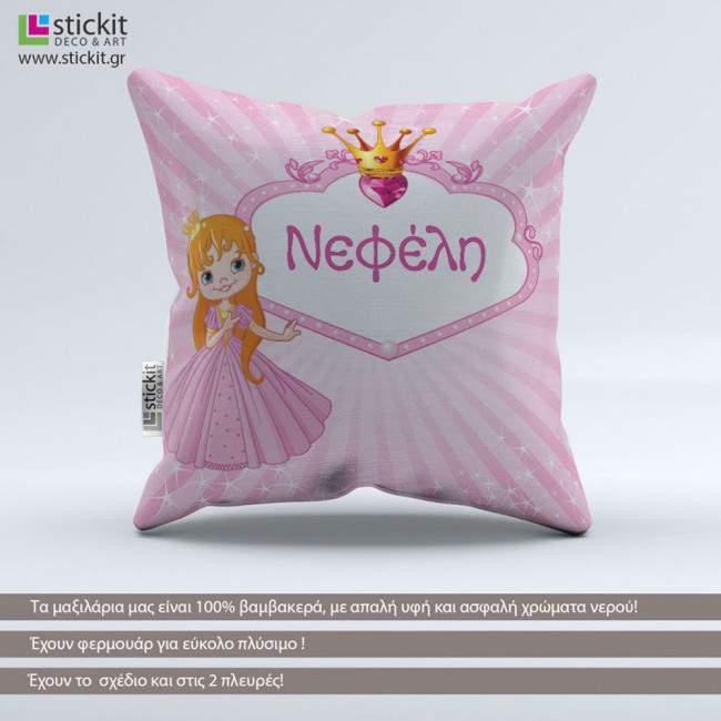 Pillow My princess