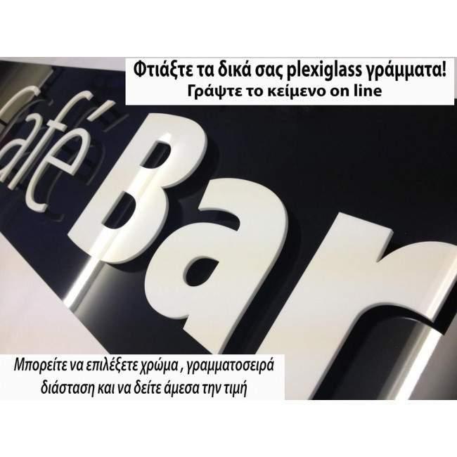 Plexi glass γράμματα για μικρές  διαστάσεις (- ως 90 cm συν.πλάτος)για πινακίδες και επιγραφές, Online κείμενο