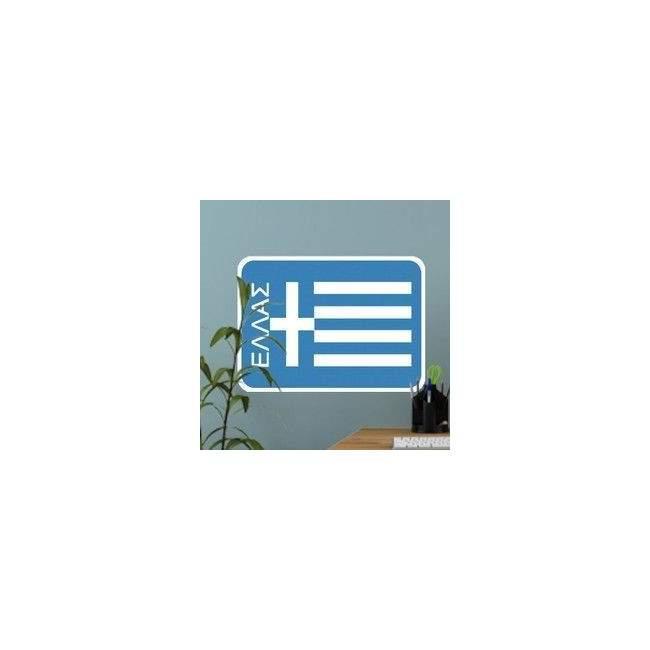 Αυτοκόλλητο τοίχου Εθνική Ελλάδας