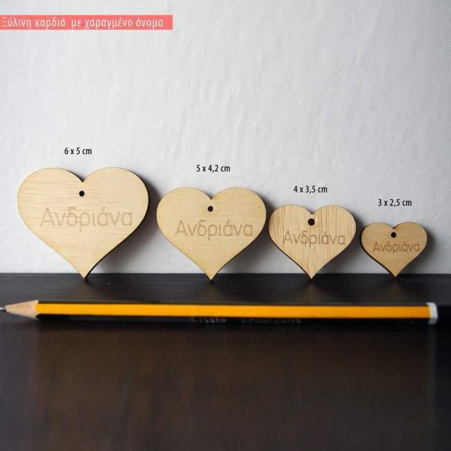 Ξύλινη Καρδιά με χαραγμένο όνομα διακοσμητική φιγούρα