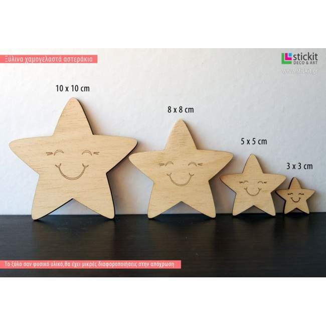 Ξύλινο Αστέρι χαμογελαστό διακοσμητική φιγούρα