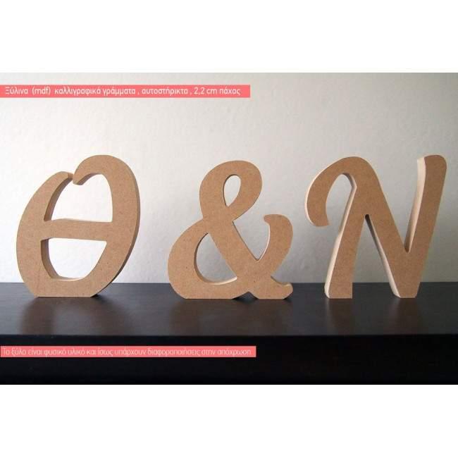 Ξύλινα αρχικά καλλιγραφικά γράμματα αυτοστηριζόμενα, Motion