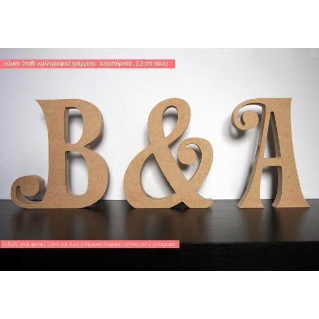 Ξύλινα αρχικά καλλιγραφικά γράμματα αυτοστηριζόμενα, Curves