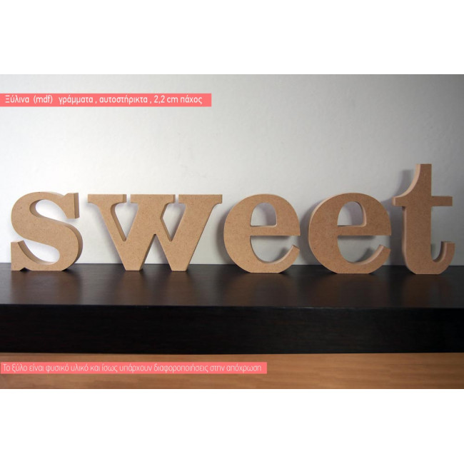 Ξύλινα γράμματα sweet αυτοστήρικτα