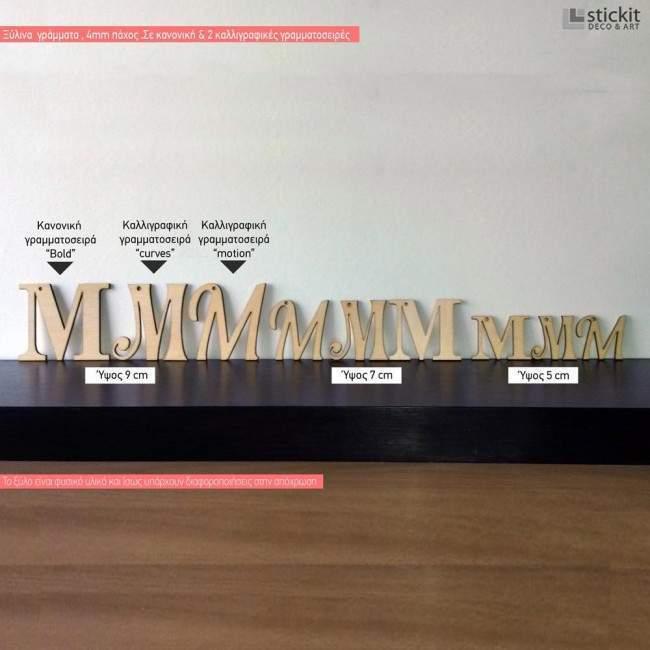 Ξύλινα μονογράμματα για μπομπονιέρες