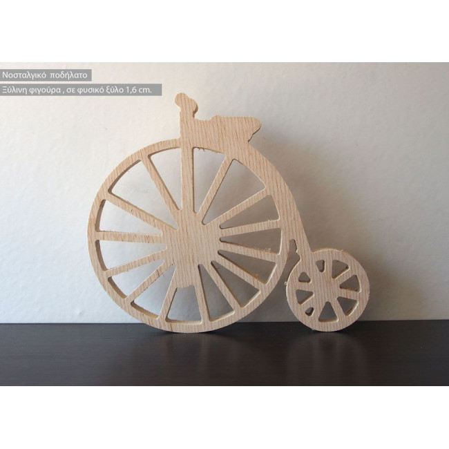Wooden Vintage bicycle 1,6 cm