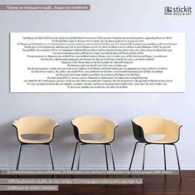 Canvas print Oath of Hippocrates, modern Greek, panoramic
