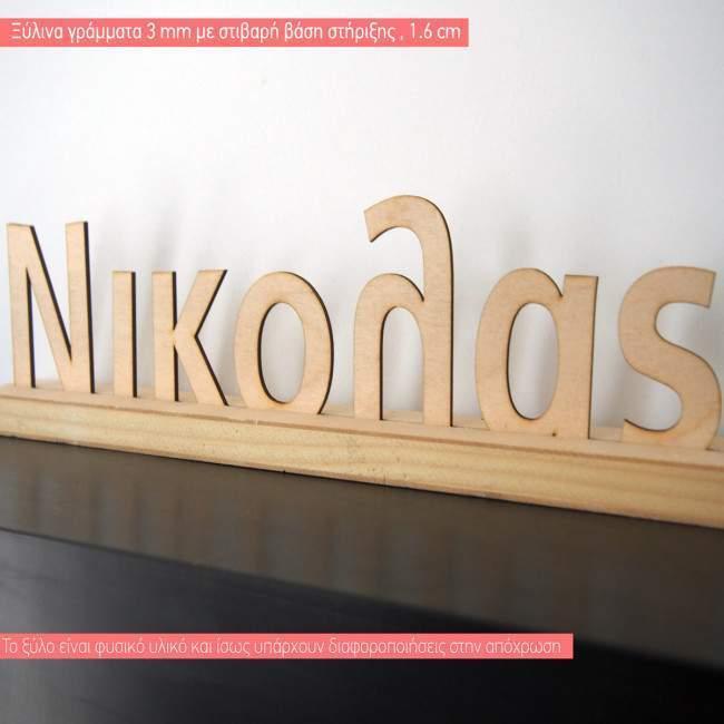 Ξύλινα γράμματα με στιβαρή βάση