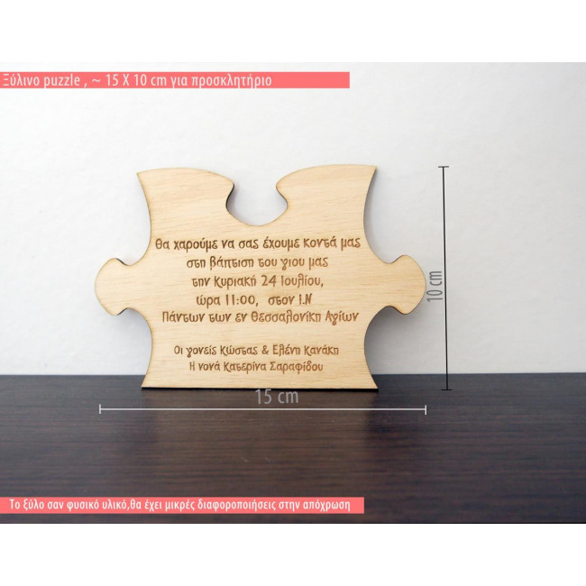 Wooden puzzle with text