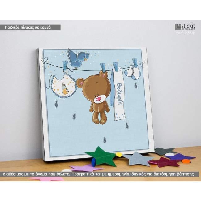 Πίνακας παιδικός σε καμβά It's a boy!!!, αρκουδάκι ή λαγουδάκι, με όνομα