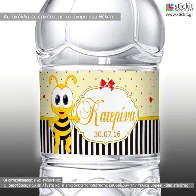Αυτοκόλλητη ετικέτα Η μελισσούλα μας,  με όνομα και ημερομηνία