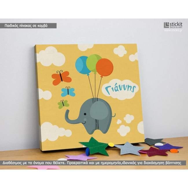 Πίνακας παιδικός σε καμβά I can fly like a butterfly, ελεφαντάκι, πεταλούδες και μπαλόνια, με όνομα