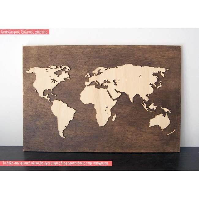 Ξύλινη πινακίδα Παγκόσμιος χάρτης ανάγλυφος