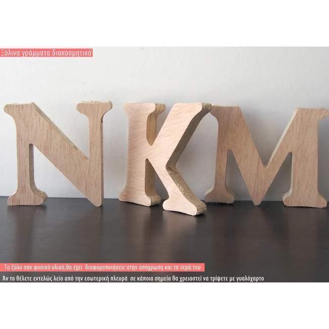 Ξύλινο γράμμα για μπομπονιέρα παχύ ξύλο 1,6 cm