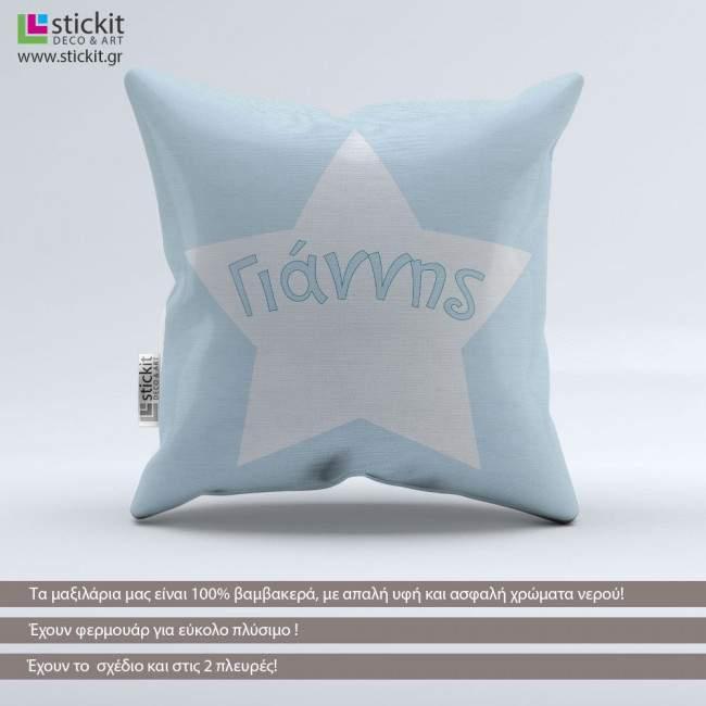 Pillow It's a star