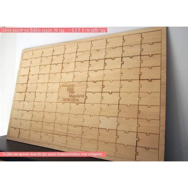 Ξύλινο ευχολόγιο Puzzle με κομμάτια 85 Χ 6