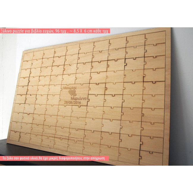 Wooden wishes board Puzzle  8.5X6 Pieces