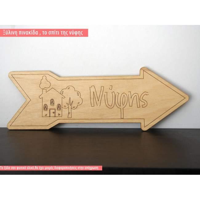 Wooden sign Brides Home